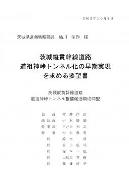 「道祖神峠トンネル化整備促進期成同盟」土木部長・営業戦略部長要望⑨