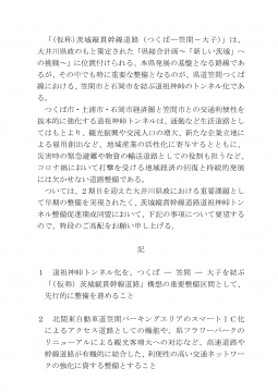 「道祖神峠トンネル化整備促進期成同盟」土木部長・営業戦略部長要望⑩
