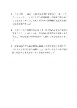 「道祖神峠トンネル化整備促進期成同盟」土木部長・営業戦略部長要望⑪
