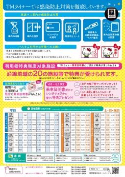 【チラシ】ハローキティ×TMライナーコラボレーション運行キャンペーン_000002