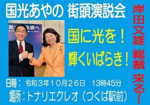 令和3年10月26日「岸田文雄」総裁 国光あやの候補の街頭演説