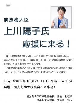 令和3年10月24日「上川陽子」応援来石チラシ_000001