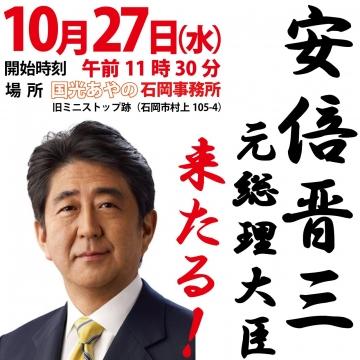 """令和3年10月27日「元内閣総理大臣""""安倍晋三""""石岡に来たる!」チラシ"""