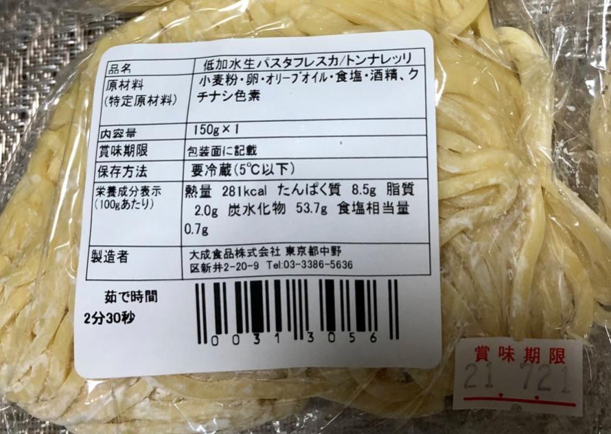 トンナレッリ 大成食品謹製 低加水パスタフレスカ カラヒグ麺