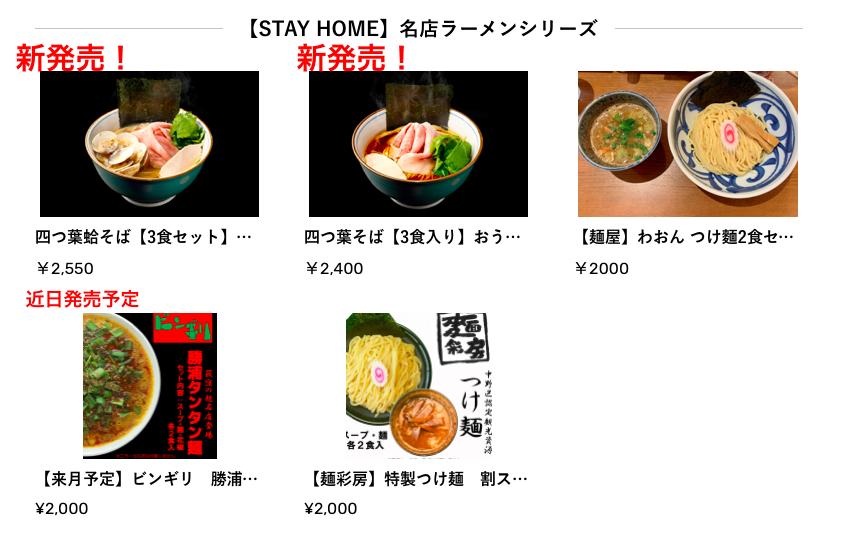 大成食品オンラインショップ 中華そば四つ葉入荷画面