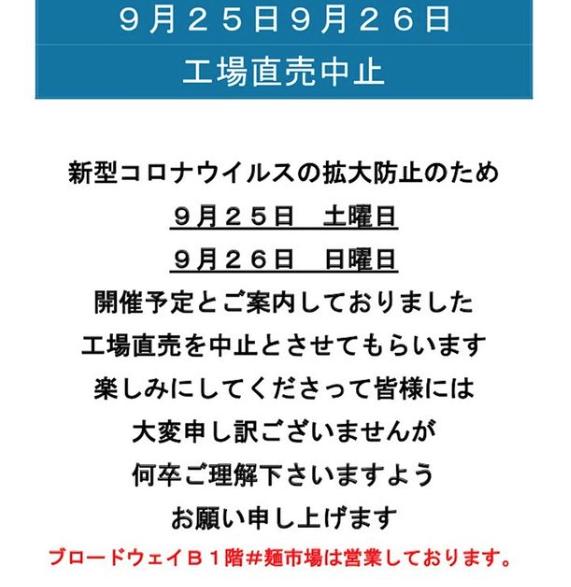 9月の工場直売開催中止のお知らせ