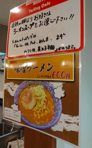 麺市場味噌らーめんポップ
