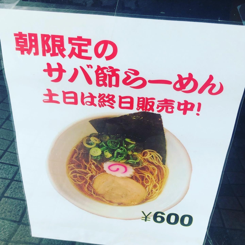 豚そば鶏つけそば専門店上海麺館 朝限定 サバ節らーめんPOP