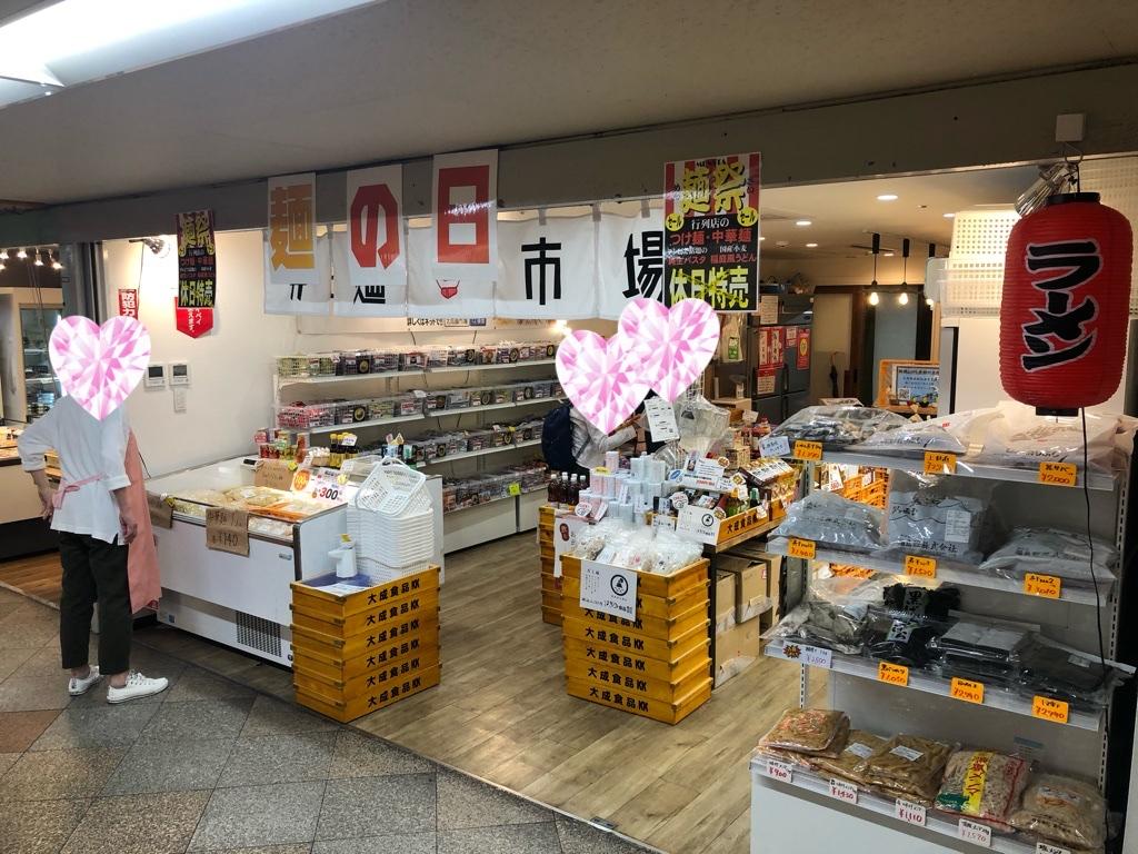麺市場店頭 新装開店の午後