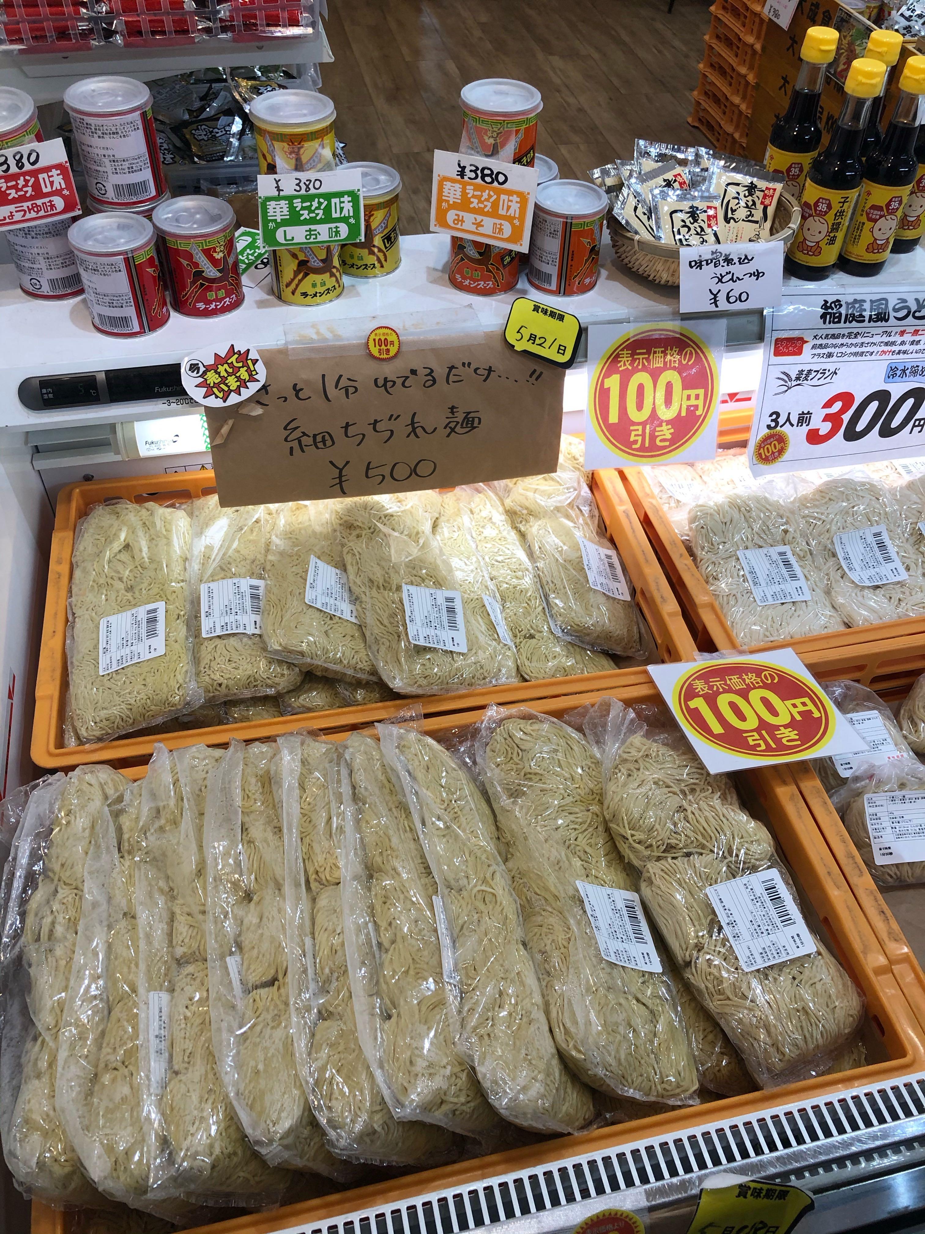 5月11日 麺市場 正面冷蔵ケース