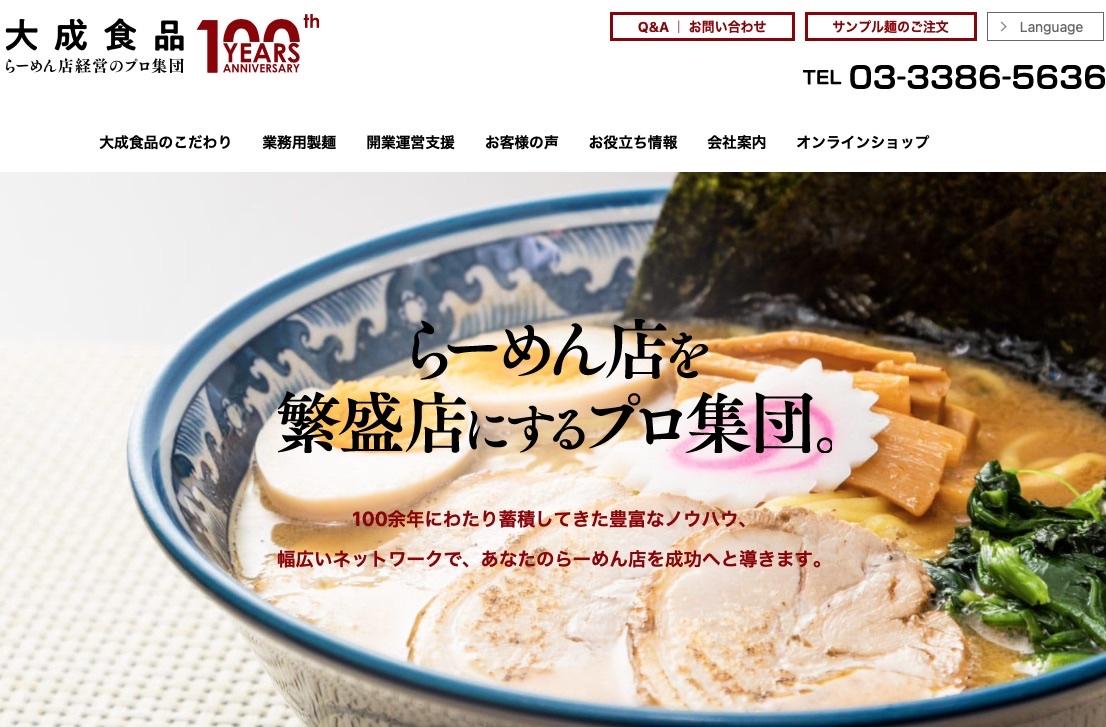 大成食品株式会社公式サイトトップページ