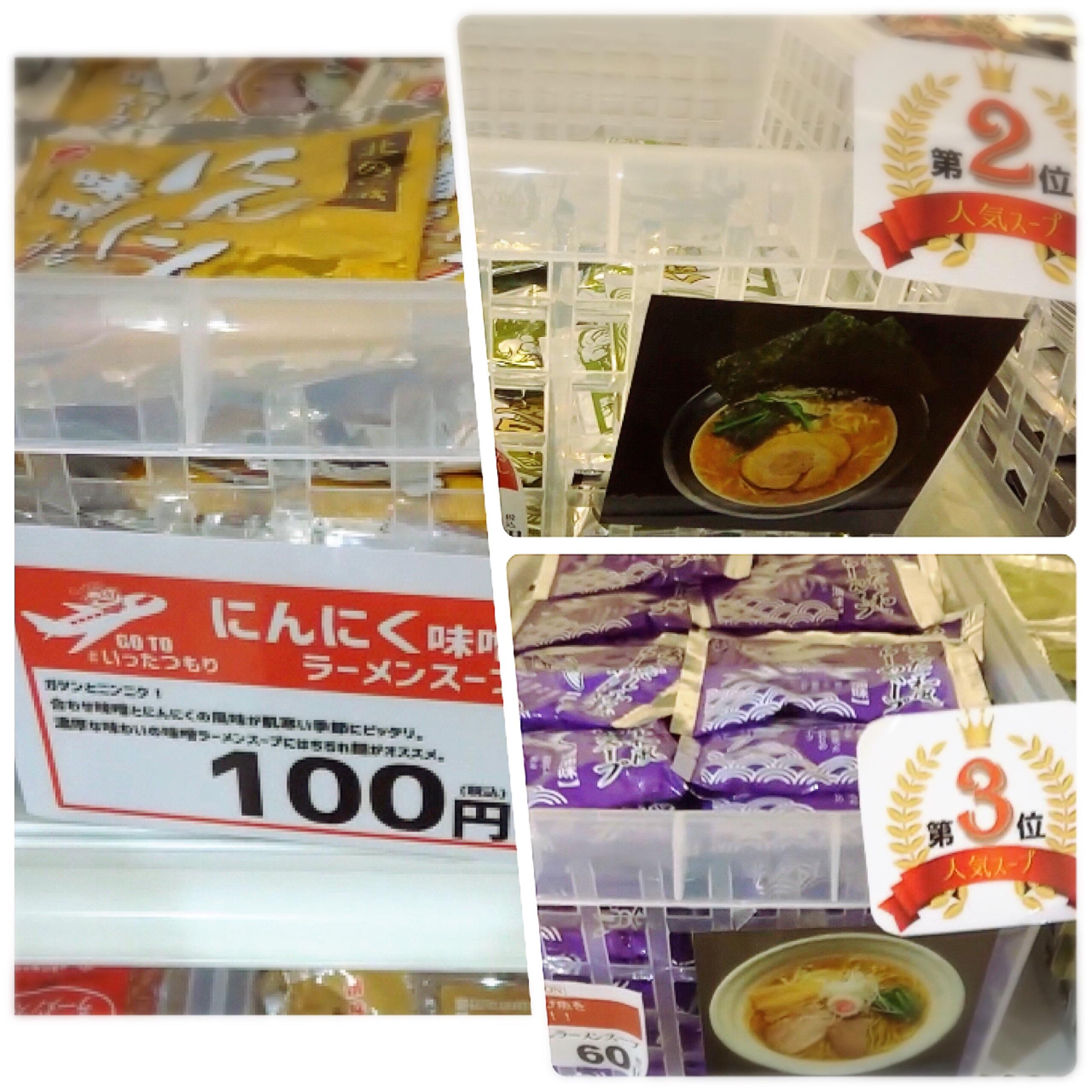 麺市場@中野ブロードウェイ地下 ラーメンスープ売れ筋ランキング