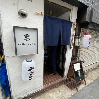 【麺屋 鯖の上にも三年】神戸市中央区加納町4 [4.3]