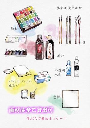 リメイク墨彩画3 ブログ