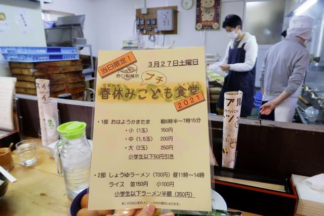210327-野口製麺所-005-S