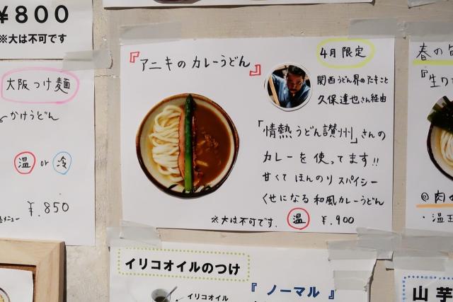 210403-0-Udon Kyutaro-008-S