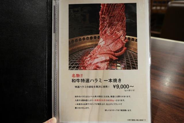 210423-焼肉 弌-008-S