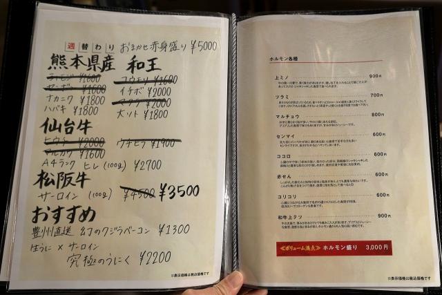 210423-焼肉 弌-010-S