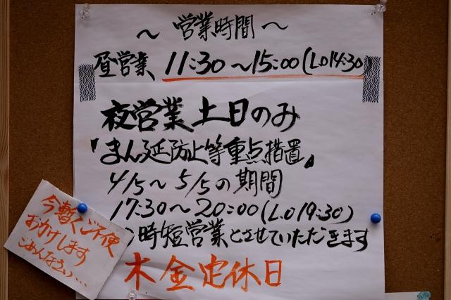 210418-麵屋・爽月-006-S