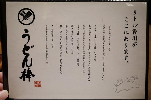 210420-うどん棒 大阪本店-003-S