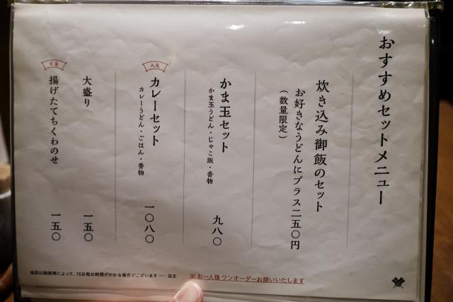 210420-うどん棒 大阪本店-004-S