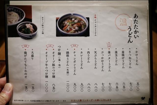 210420-うどん棒 大阪本店-005-S
