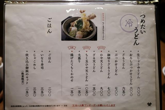 210420-うどん棒 大阪本店-006-S