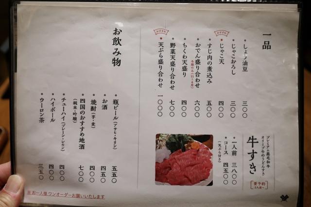 210420-うどん棒 大阪本店-007-S