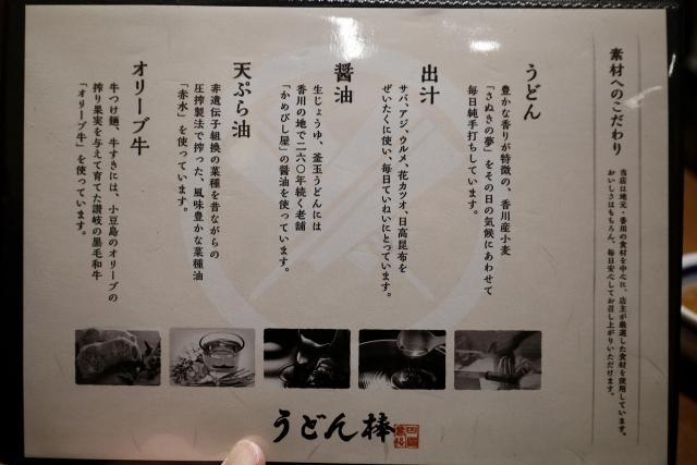 210420-うどん棒 大阪本店-008-S