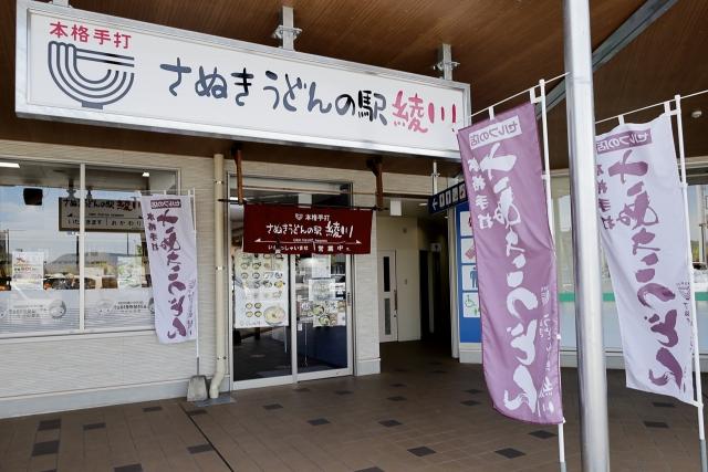 210422-さぬきうどんの駅 綾川-003-S