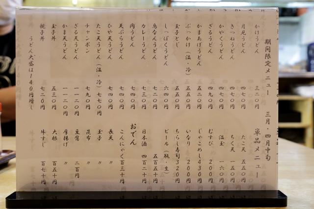 210422-うどん棒 高松本店-004-S