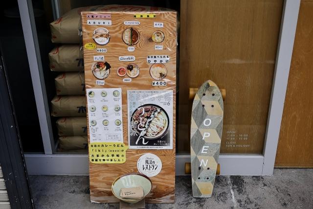 210430--b-Udon Kyutaro-004-S
