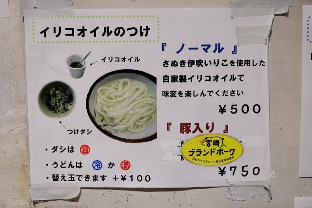 210430--b-Udon Kyutaro-007-S