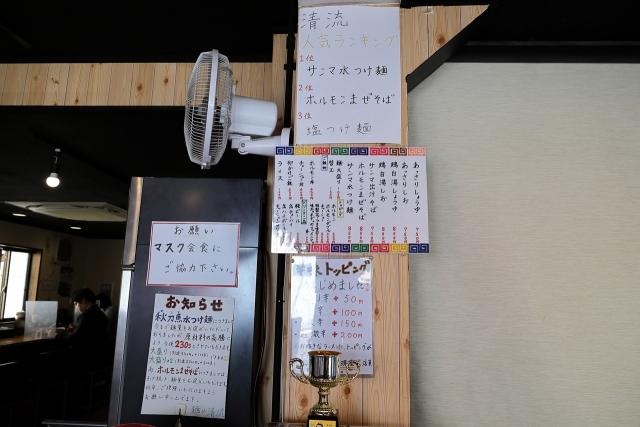 210430--b-麵屋 清流-004-S