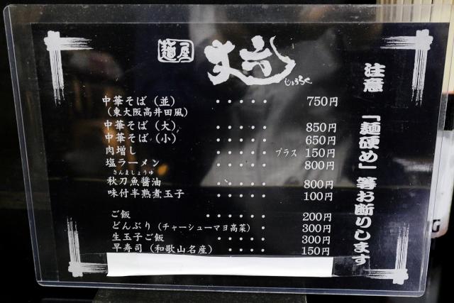 210430--b-麵屋 丈六-006-S