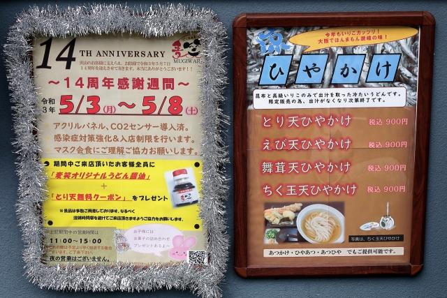 210507-うどん居酒屋 麦笑-003-S