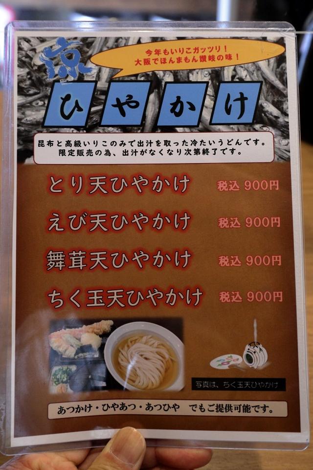 210507-うどん居酒屋 麦笑-010-S