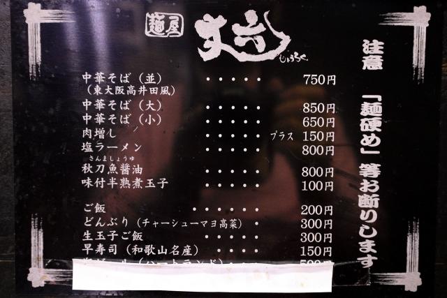 210507-麵屋 丈六-004-S