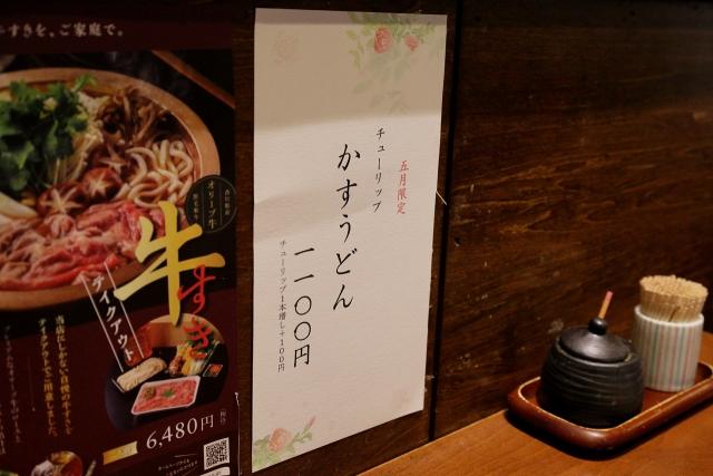 210508-うどん棒大阪本店-003-S