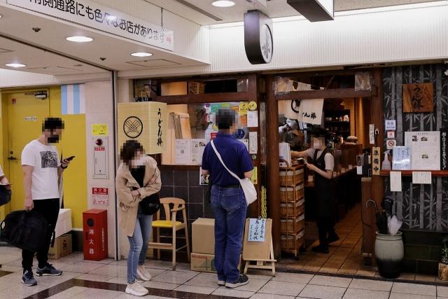 210508-うどん棒大阪本店-002-S