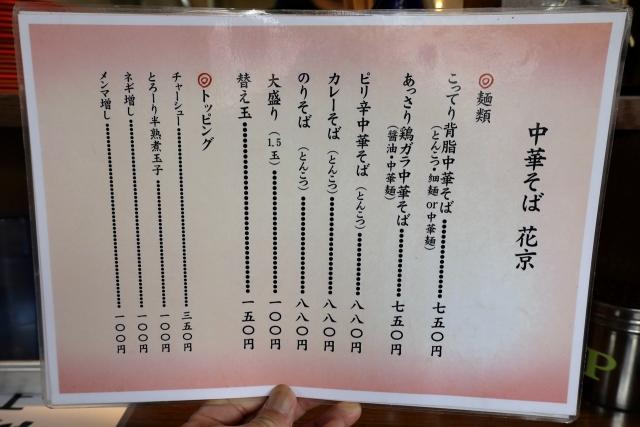 210508-中華そば 花京 天六店-004-S