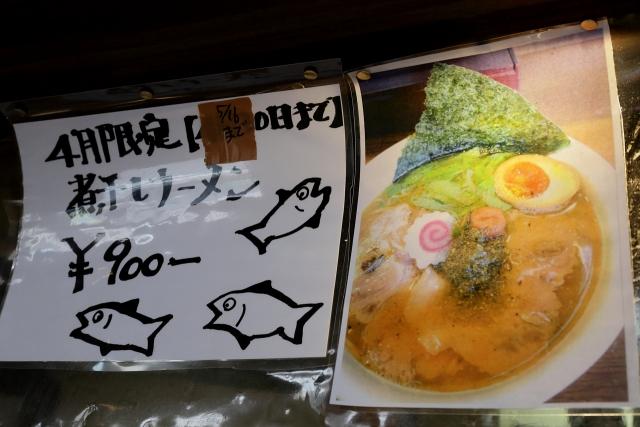 210508-中華そば 花京 天六店-006-S