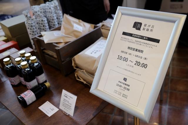 210513-星が丘製麺所-018-S