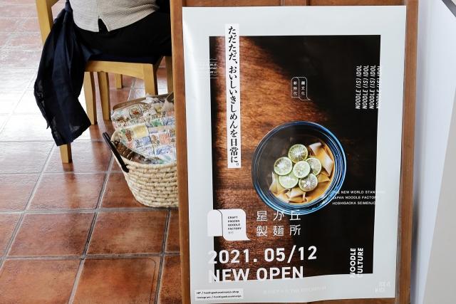 210513-星が丘製麺所-022-S