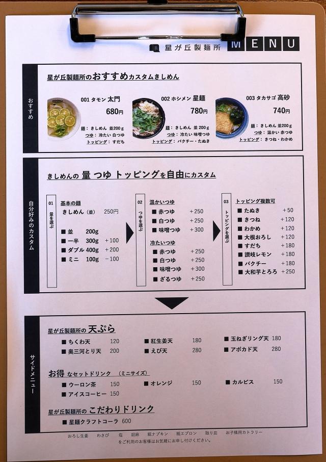 210513-2-星が丘製麺所-006-S