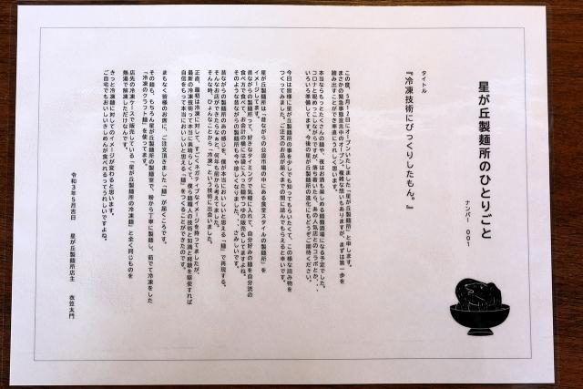 210513-2-星が丘製麺所-007-S