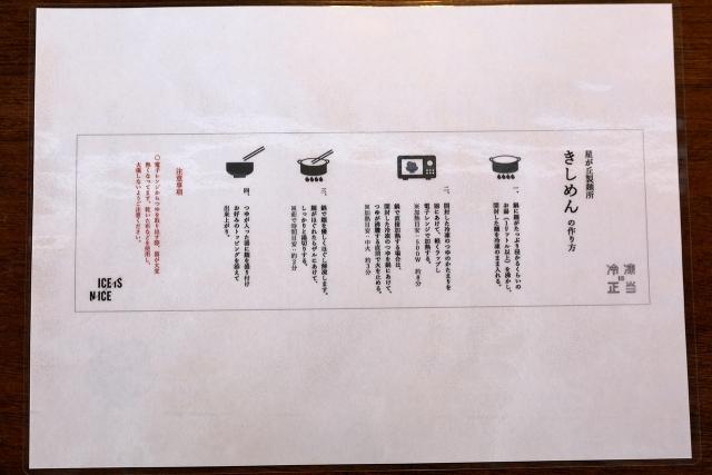 210513-2-星が丘製麺所-008-S