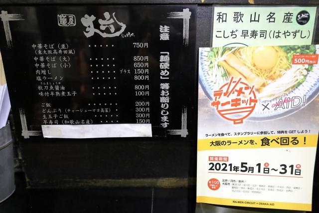 210515-麵屋 丈六-005-S