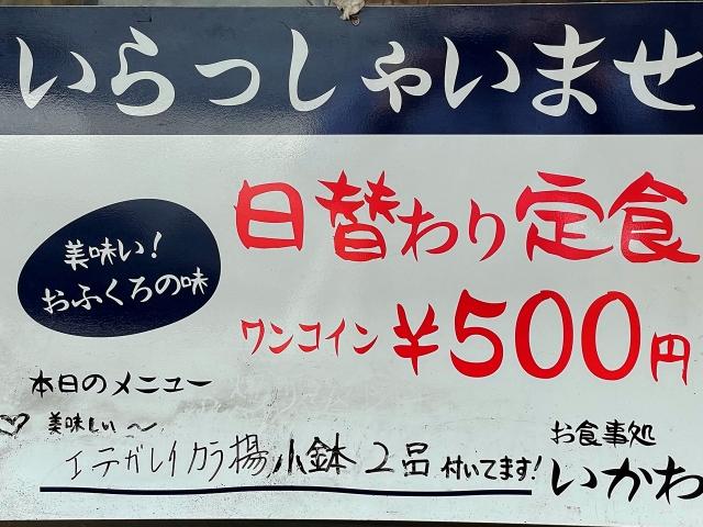 210519-お食事処 いかわ-004-S