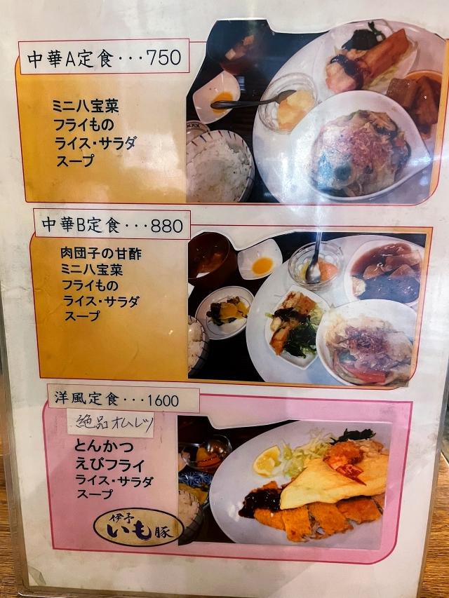 210521-ほうれい食堂-010-S